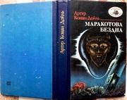 Артур Конан Дойль. Маракотова бездна.   Серия: Морская библиотека. №61