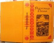 Александр Дюма.  Собрание сочинений в 15 томах. Том 1. Три мушкетера.