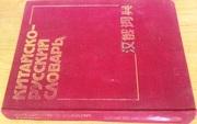 Китайско-русский словарь.  Зинаида Баранова.