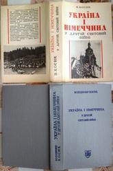 Косик Володимир.  Україна і Німеччина у другій світовій війні.