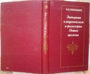 Эмпиризм и рационализм в философии Нового времени.  П. Шашкевич.