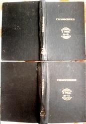 Симфония на Ветхий и Новый Завет.  Два тома: ((часть-1(А-З) и часть-2(