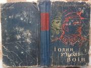 Дольд-Михайлик Ю.  І один у полі воїн.  1958 р.
