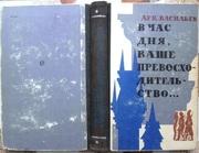 В час дня,  Ваше превосходительство.  Аркадий Васильев.