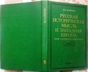 Алпатов М.А.   Русская историческая мысль и Западная Европа (XVIII - п