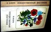 Флоря В. Лекарственные растения. Кишинев Картя Молдовянеску 1976г. 336