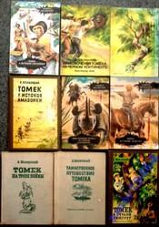 Шклярский А. Приключения Томека.10 книг.