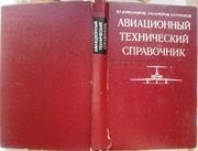 Авиационный технический справочник.  Эксплуатация,  обслуживание,  ремон
