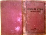 Всеобщая история христианской церкви. Издание: И.Я.Бокмелдер. John Bok