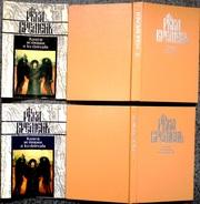 Река Времен.  Книга истории и культуры.  (ком-т из 2 кн: Книги 4 и 5
