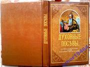 Духовные посевы. Составитель: Протоиерей Григорий Дьяченко.