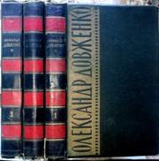 Довженко О. Твори в 3-х томах.  Київ.  1958-1960р