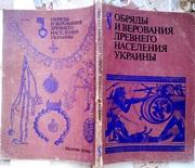 Обряды и верования древнего населения Украины.   Сборник научных трудо