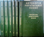 Антологія української поезії. В шести томах Київ Дніпро 1984р-86р.