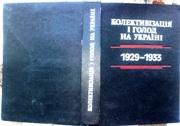 Колективізація і голод на Україні: 1929-1933. Збірник матеріалів і док