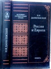 Данилевский Н.Я. Россия и Европа. Историко-литературный архив.