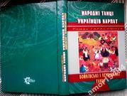 Народні танці українців Карпат   у двох томах:    гуцульські танці, бой