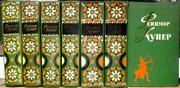 Фенимор Купер.  Избранные сочинения в 6 томах.  (комплект).