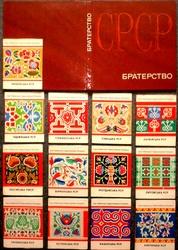 Братерство. Фотоальбом. 50-річчю утворення СРСР присвячується.