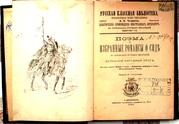 Поэма и избранные романсы о Сиде.1897 в переводах русских писателей, .