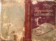 Исаев А. С.    Изучайте автомобиль.  М.: Машгиз,  1957 г.,