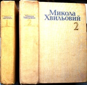 Хвильовий М.   Твори у двох томах. Комплект