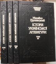 Грушевський М. С.  Історія української літератури: Т. 1,  2,  3.