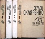 Скляренко С.Д. Твори в 4-х томах.