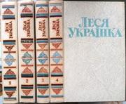 Українка Л.  Твори в чотирьох томах.  Комплект.