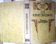 Крипякевич І.   Богдан Хмельницький.   Серія Памятки історичної думки