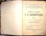 Собрание сочинений Г. С. Сковороды. Том. I . С биографией