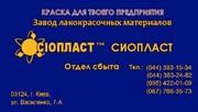 ЭМАЛЬ АК-501 Г ТУ У 24.3.31245841.002-2001+АК-501 Г ГОСТ 13508-74 и ГО