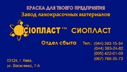 ЭМАЛЬ ГФ-92Х/С ГОСТ 9151-75+ЭМАЛЬ 92 Х/С ТУ 16-95 И05.0211.008 *Эмаль