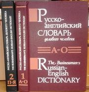 Русско-английский словарь делового человека.  (комплект из 2 книг).