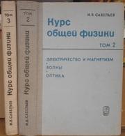 Курс общей физики.  (Том. 2 и 3).  Игорь Савельев.
