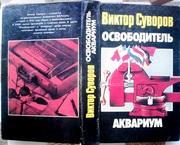 Освободитель. Аквариум.  Виктор Суворов.  АСТ.1996 г.