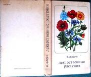Флоря В. Лекарственные растения. Кишинев Картя Молдовянеску 1976г.