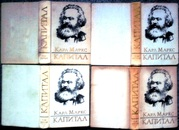 Капитал.  Критика политической экономии. (ком-т из 4 кн). Карл Маркс