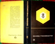 Виноградов В.П.,  Нуждин А.С.,  Розов С.А.  Основы пчеловодства.