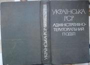 Українська РСР.  Адміністративно-територіальний поділ. Том другий.