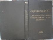 Украинская ССР.  Административно-территориальное деление  На 1 января