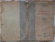 Судебная психиатрия.  Учебник для юридических школ.   Под общ. ред. пр