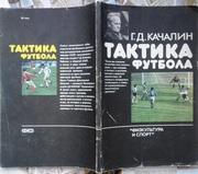 Качалин Г.Д.  Тактика футбола.  М. Физкультура и спорт. 1986г.