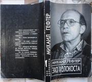Гефтер Михаил.  Эхо холокоста и русский еврейский вопрос.
