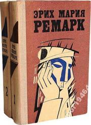 Эрих Мария Ремарк.   Избранные произведения в 2 томах.   (комплект).