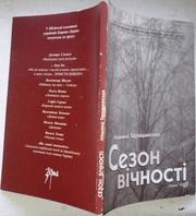 Сезон вічності : літературно-критичні тексти.  Л. Тарнашинська. -  Л.