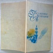 Письменники Львівщини.  Бібліографічний довідник .  Львів Кобзар.1997р