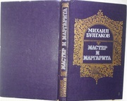 Булгаков М.  Мастер и Маргарита.   Киев. Молодь 1988 гг.