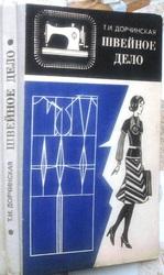 Дорчинская Т.  Швейное дело.  Учебное пособие для IX - X классов общео