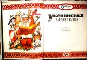 Українські народні казки.  Серія Золоті джерела.  Художники Т.Костецьк